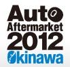 オートアフターマーケット沖縄2012 出展いたします。